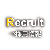 btn_recruit